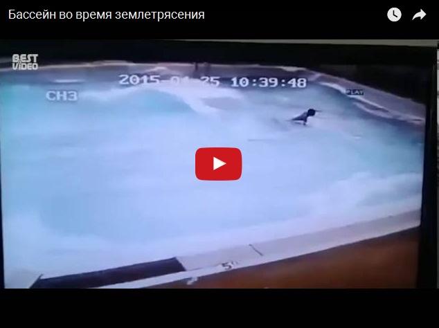 Шторм в бассейне во время землетрясения