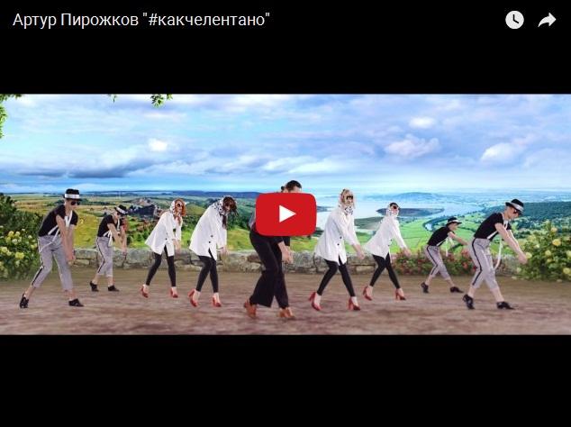 """#какчелентано""  - новый хит от Артура Пирожкова"