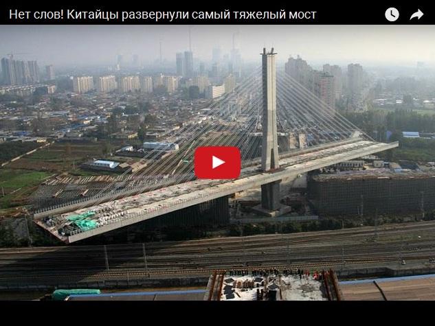 Мегасооружения - китайцы развернули самый тяжелый в мире мост