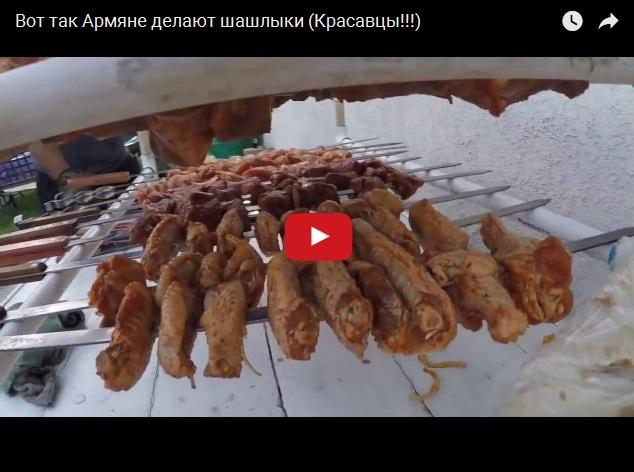 Вот так делают настоящий армянский шашлык