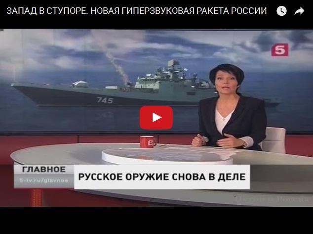 НАТО в ступоре - русское оружие снова в деле