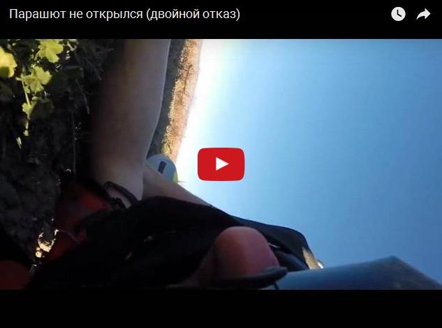 Самый везучий экстремал - двойной отказ парашюта
