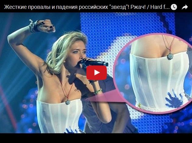 Провалы и падения звезд российского шоубизнеса