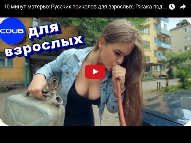 10 минут самых матерых русских приколов