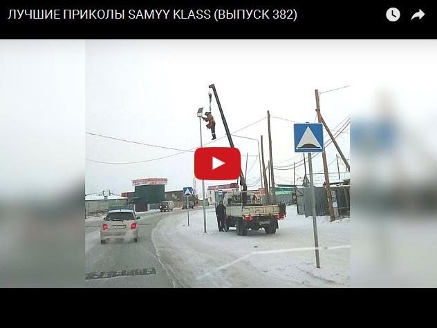SAMYY KLASS - подборка самого смешного видео