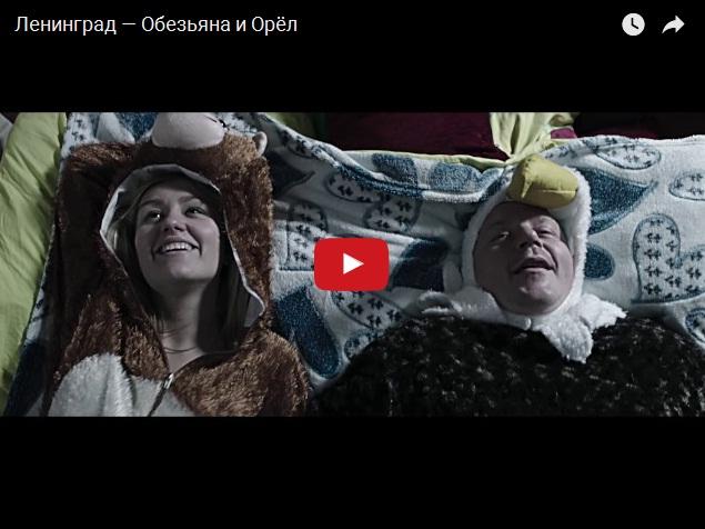 Обезьяна и орел - новая песня группы Ленинград