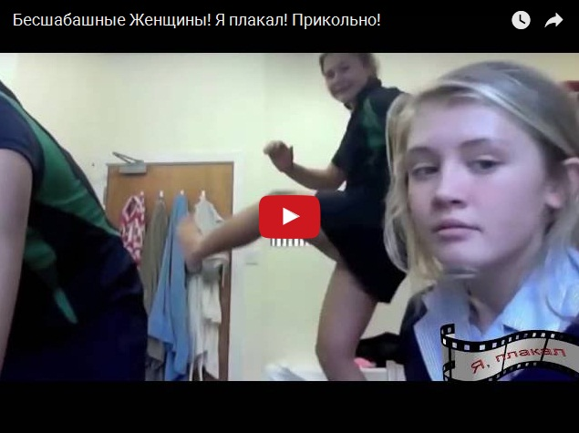 Прикольная подборка видео про бесшабашных женщин