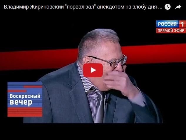 Жириновский порвал зал анекдотом