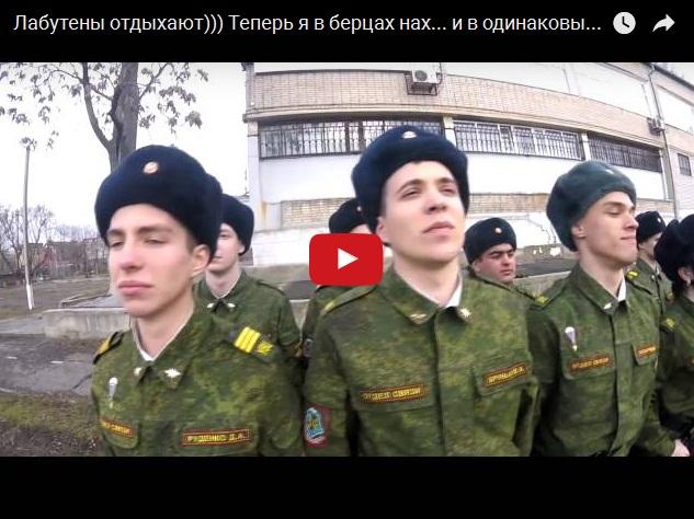 Прикольная армейская пародия на клип про лабутены
