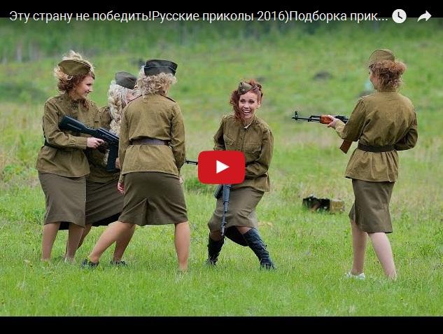 Подборочка новых видео приколов про Россию и русских людей