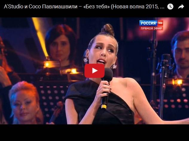 Без тебя - А-Студио и Сосо Павлиашвили