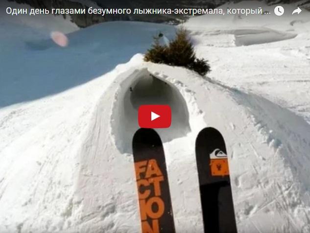 Как выглядит спуск глазами безумного лыжника