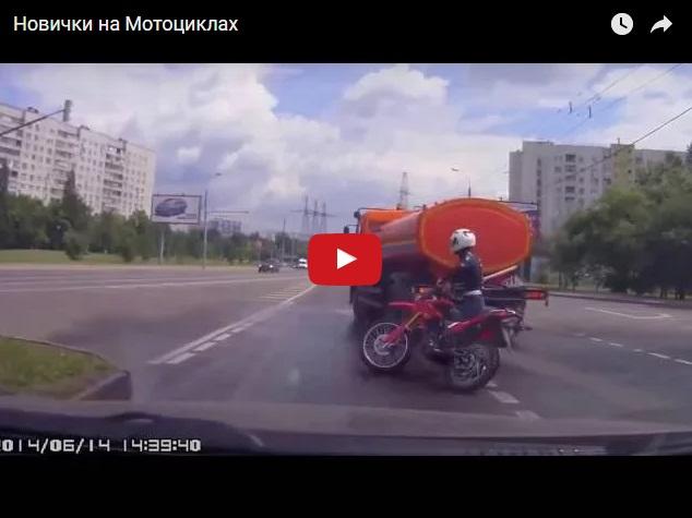 Когда на мотоцикл садится новичок
