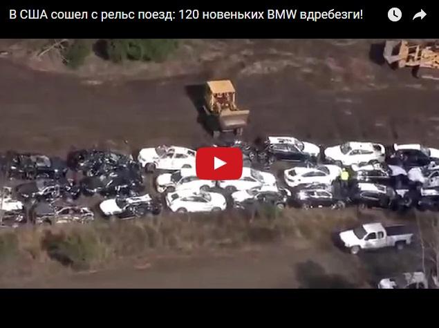 Крушение поезда, в котором было 120 BMW