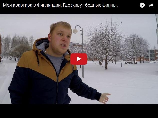 Как живут самые бедные в Финляндии