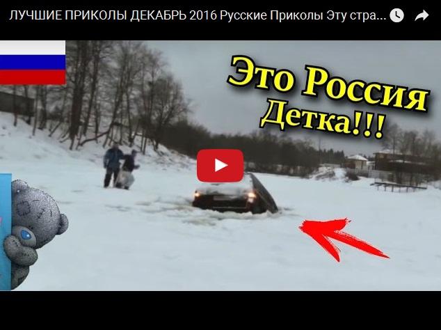Подборка самых смешных русских приколов