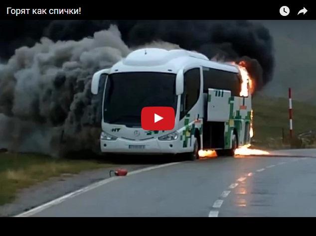 Автобусы горят как спички