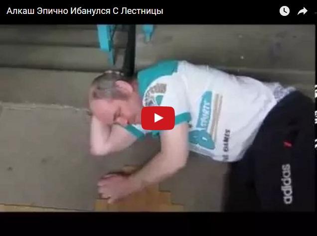 Эпичное падение алкаша с лестницы
