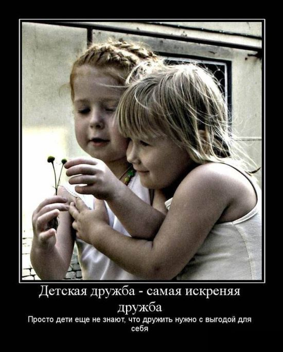 Про красивую жизнь, дружбу и безысходность - лучшие демотиваторы
