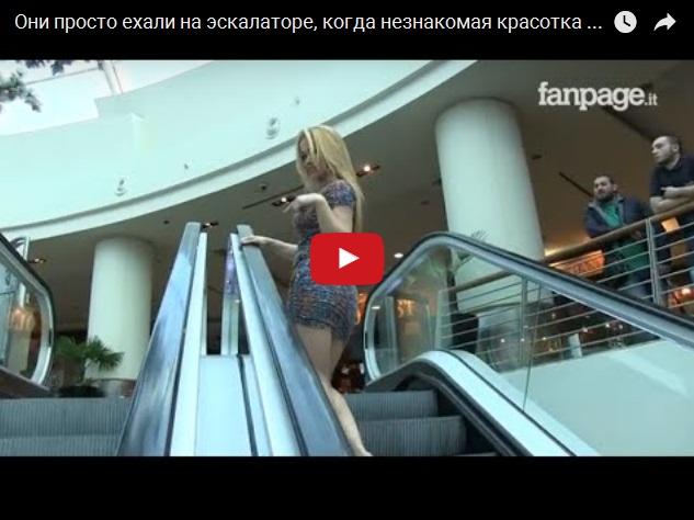Они просто ехали на эскалаторе - приколы скрытой камеры