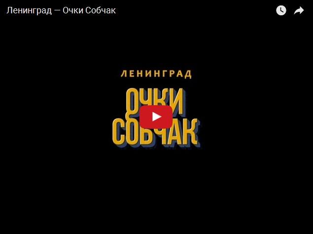 Ржачный клип  - Ленинград
