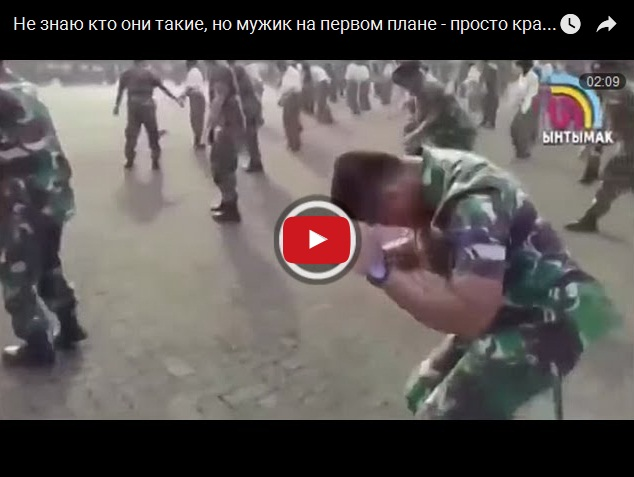 Зажигательные танцы армии Индонезии