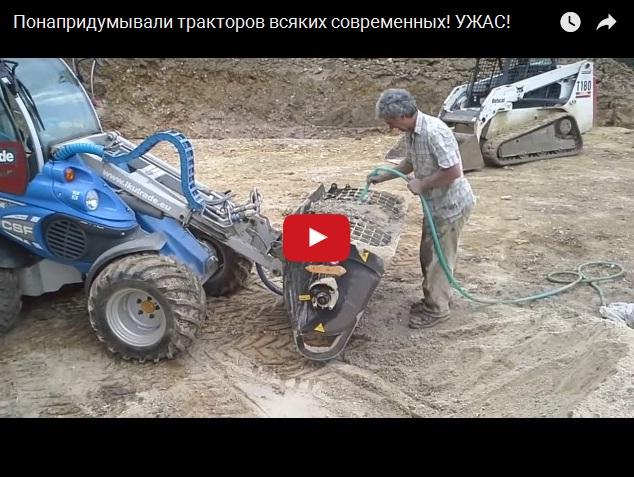 Чудеса технического прогресса: трактор-бетономешалка