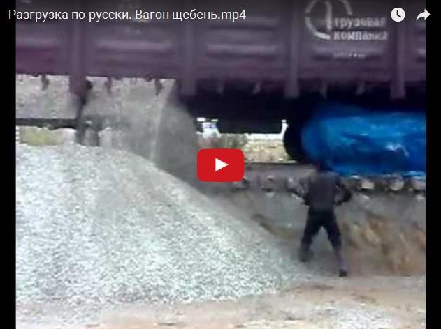 Как в России разгружают вагоны