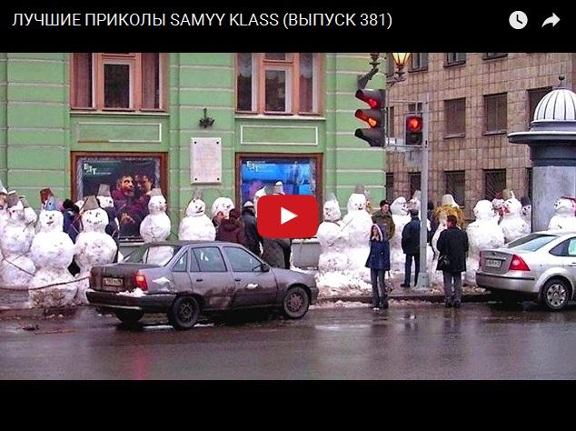 Свежая подборка видео приколов SAMYY KLASS