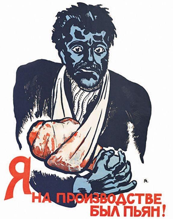 Плакаты по технике безопасности времен СССР