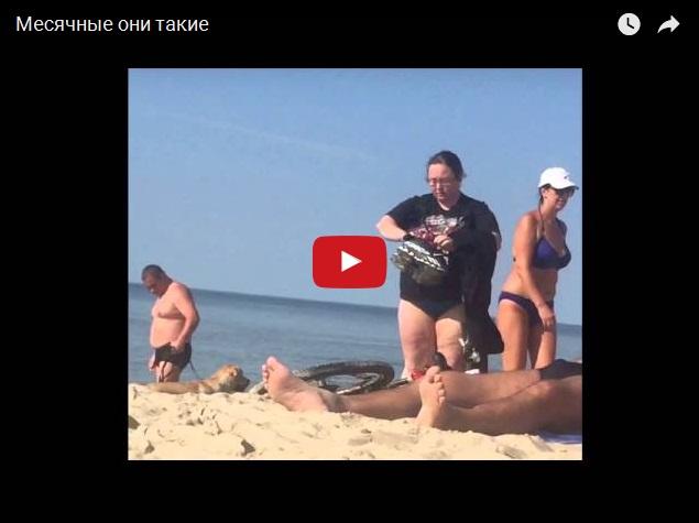 Месячные они такие - случай на пляже