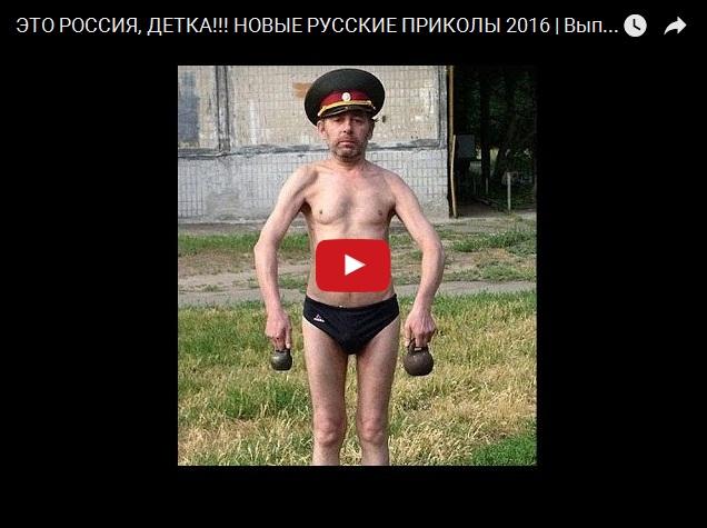 Новые русские видео приколы
