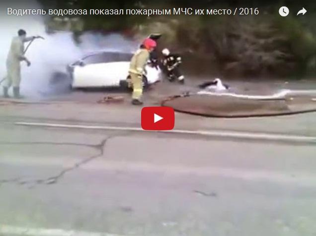 Водитель водовозки показал пожарникам как надо работать