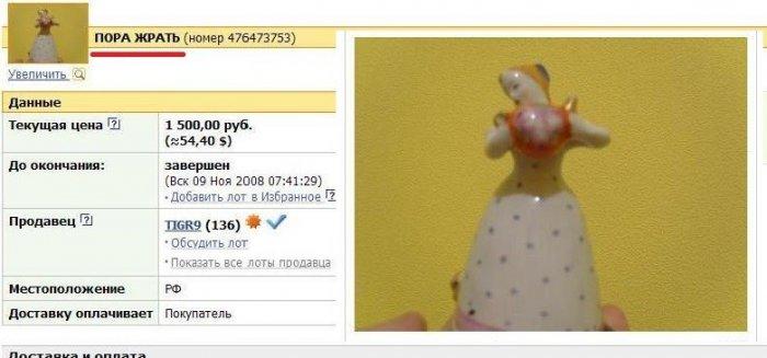 Подборка народного креатива на сайтах объявлений