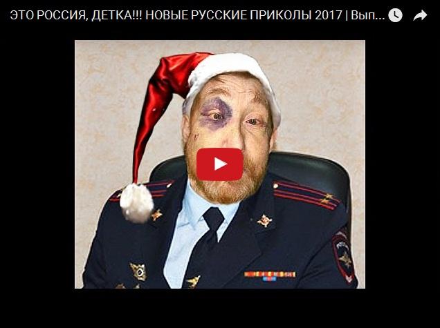Это Россия - подборка свежих русских приколов 2017