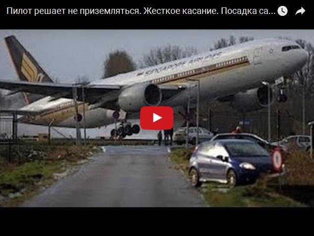 Жесткие посадки самолетов