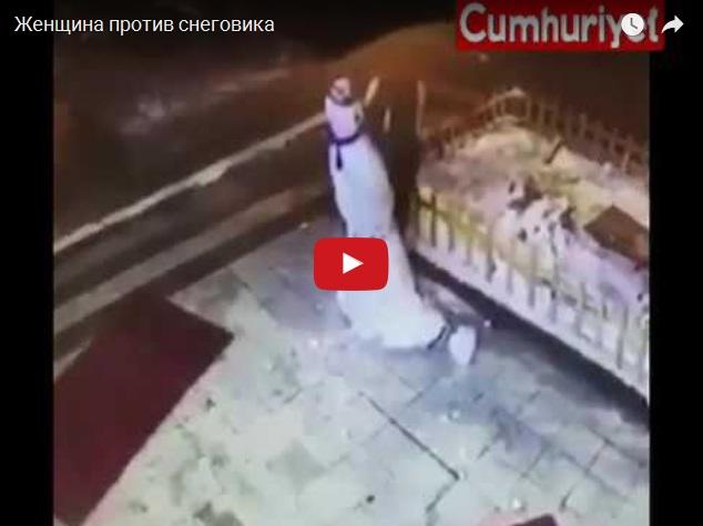 Новогодние приколы - пьяная женщина против снеговика