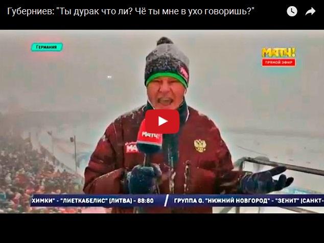 """Губерниев в прямом эфире: """"Ты дурак что ли?"""""""