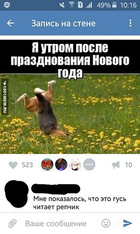 Приколы из соцсетей - ржачные комментарии