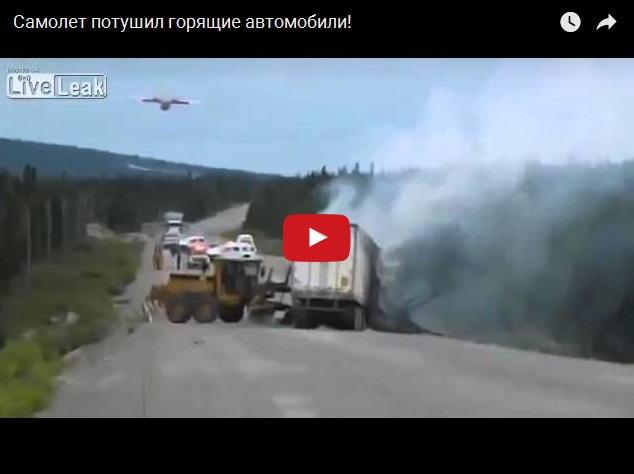 Тушение горящих автомобилей самолетом - поразительное видео