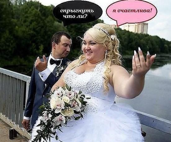 Ржачные мысли о свадьбе и семейной жизни