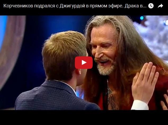 Стычка в прямом эфире - Джигурда против Корчевникова