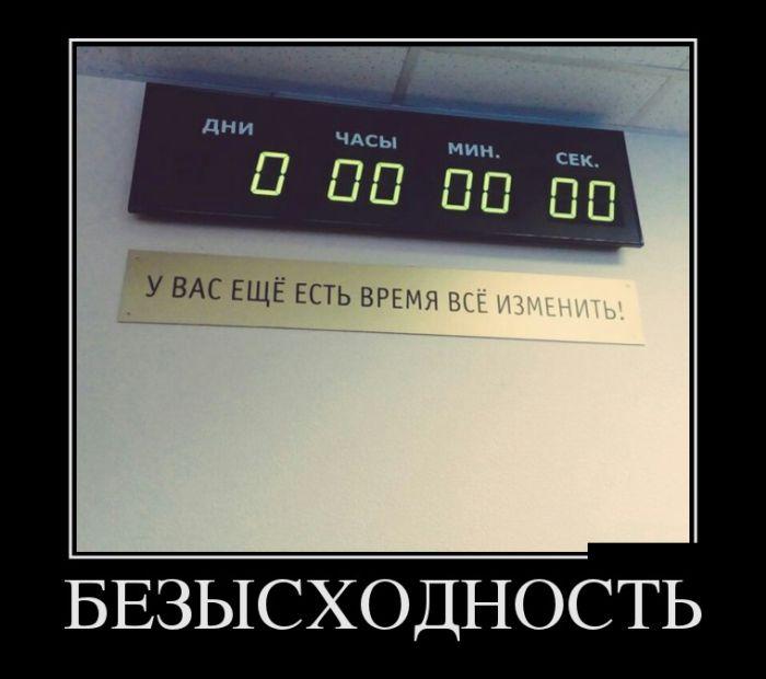 Про безысходность, демотивацию и последнюю шутку - русские демотиваторы