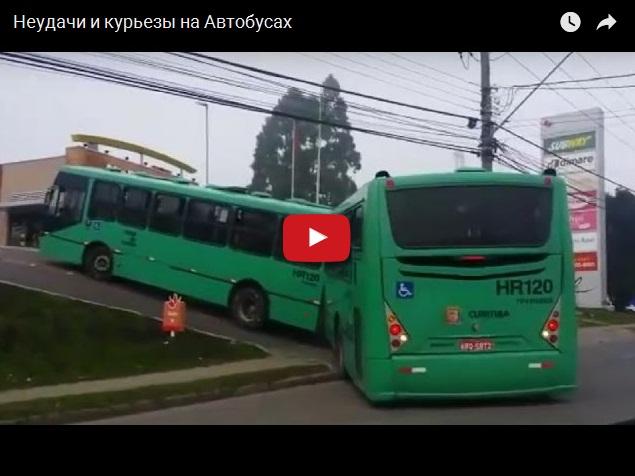 Неудачи и курьезные моменты с автобусами