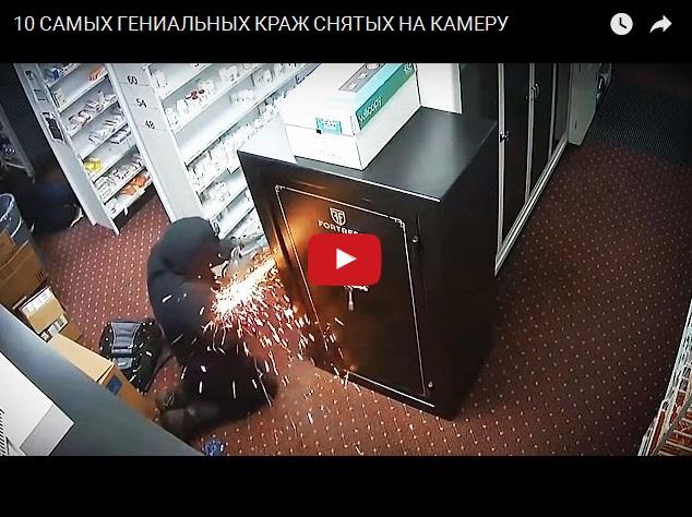 Самые гениальные кражи, снятые на камеру