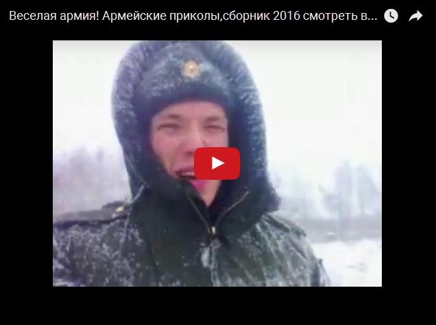 Веселая армия России - сборник армейских видео приколов
