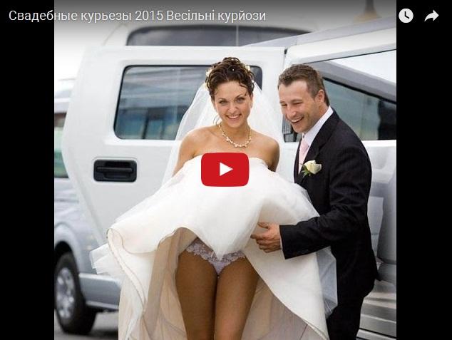 Ржачные свадебные курьезы
