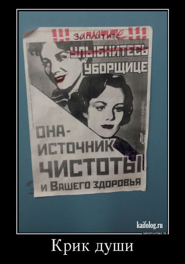 Про поиск смысла жизни и безысходность - прикольные русские демотиваторы