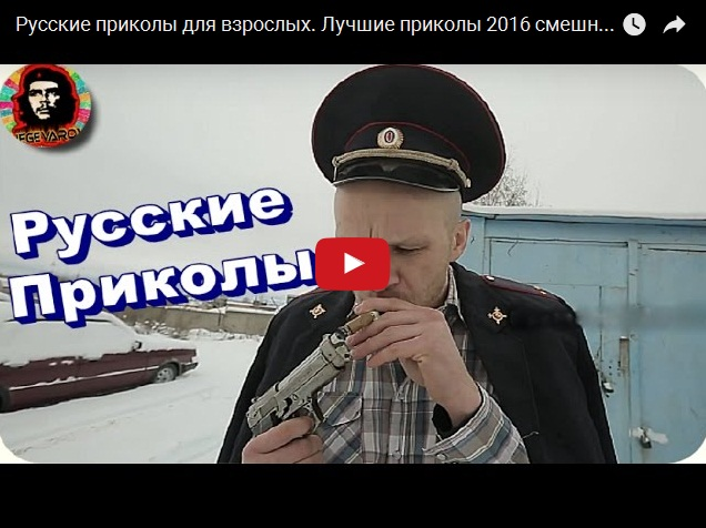 Подборка самых взрослых приколов про русских людей