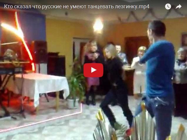 Русские тоже могут неплохо танцевать лезгинку